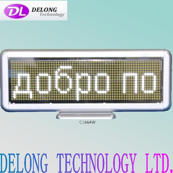 4个汉字P4mm 16X64点LED台式屏(模块)-深圳市兴德隆科技有限公司